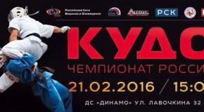 Адам Халиев выиграл чемпионат России по кудо