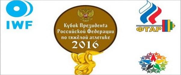 Адам Малигов выиграл Кубок Президента РФ