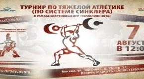 Рио-2016. Аухадов и Малигов— жертвы антидопинговой войны против России