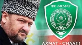Футбольный клуб «Терек» переименован в «Ахмат»