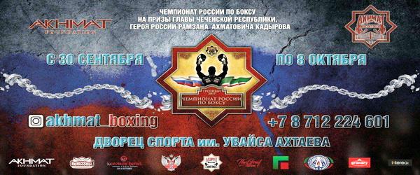 Абдурашидов и Хатаев— чемпионы России-2017