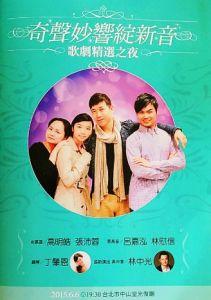圖為《奇聲妙想綻新音~歌劇精選之夜》海報p1066-14-02
