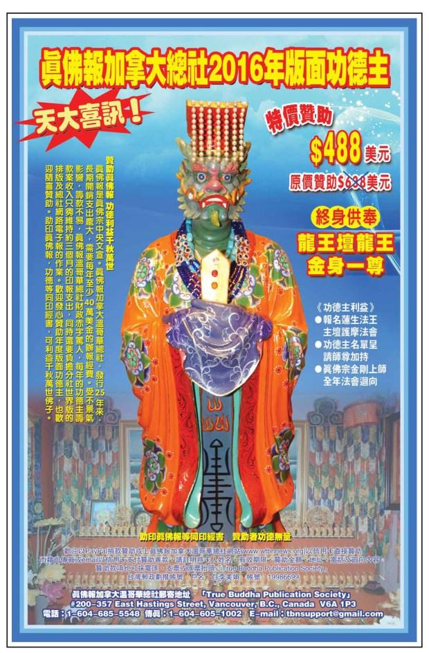 龍王壇 4藍