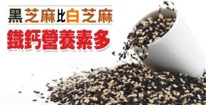 養生滋補品少不了芝麻,中醫典籍指出黑芝麻有滋補、烏髮、通便、解毒等效果,白芝麻擁有較多的不飽和脂肪酸,而黑芝麻的鈣質、鐵質、膳食纖維、維生素E較多。p1153-a5-06Web only