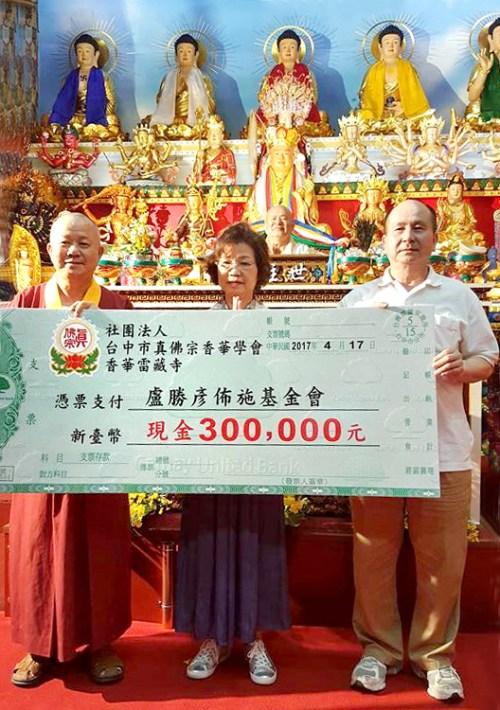 圖為香華雷藏寺贊助盧勝彥佈施基金會三十萬台幣,由蓮香師母代表接受 p1158-11-03