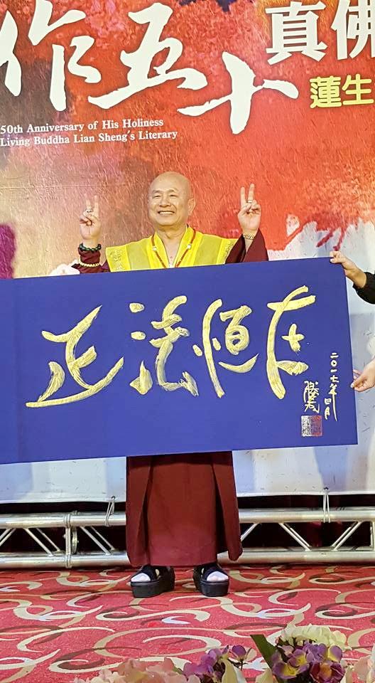 圖為師尊展示新題字「正法恒在」 Guru-0430-3