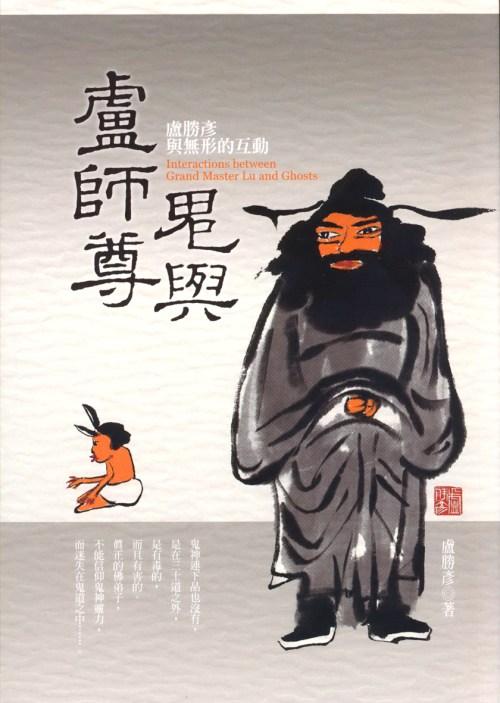 盧勝彥文集第259冊《鬼與盧師尊──盧勝彥與無形的互動》新書封面。