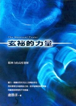 法王作家蓮生活佛盧勝彥第第26冊文集《玄祕的力量》書封面