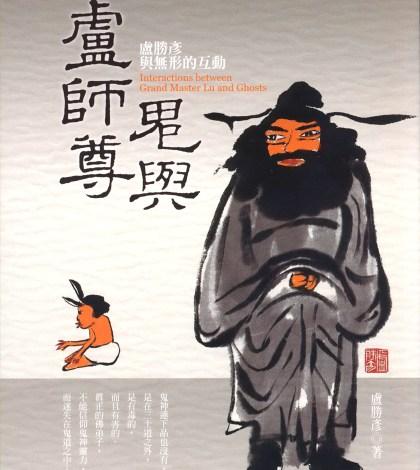 圖為法王作家蓮生活佛盧勝彥第259冊文集《鬼與盧師尊──盧勝彥與無形的互動》新書封面。