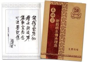 蓮翰上師所編輯的《真佛宗密教根本傳承理念》手冊封面及師尊的墨寶