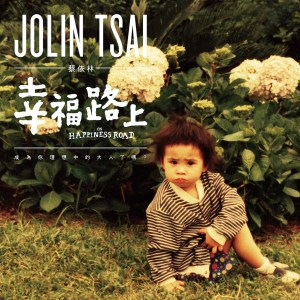 蔡依林三歲時拍攝的可愛照