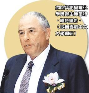 2002年諾貝爾 化學獎得主 庫爾特‧維特里希