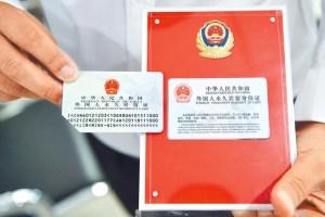 2017年版的外國人永久居留身份證