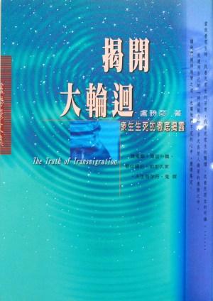 法王作家蓮生活佛盧勝彥第135冊文集《揭開大輪迴──眾生生死的徹底揭露》書封面