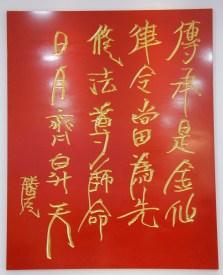 傳律雷藏寺的牌匾