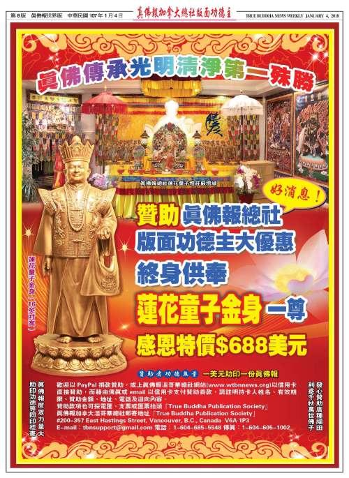 TBN1194-TAIWAN-P08