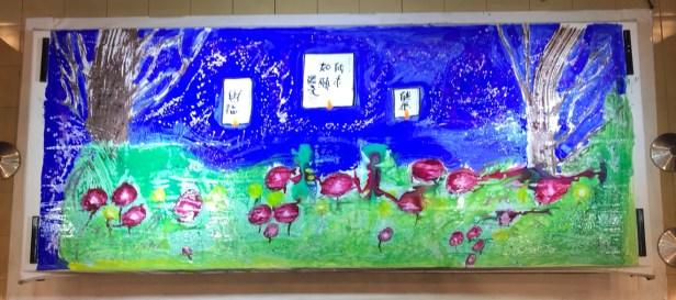蓮生法王盧勝彥「所求如願、健康、財福」巨幅畫作