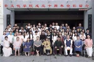 tea-culture-college