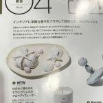 classy aroma 150x150 - WTW(ダブルティー)アロマディフューザー(コップ&プレート付)