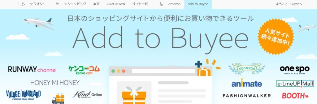 buyee 1024x336 - 代理購入(購入代行)サービスの利用について