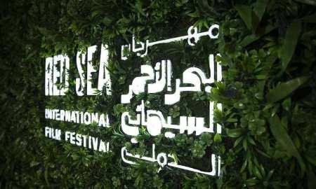 Red Sea FIlm Festival fund