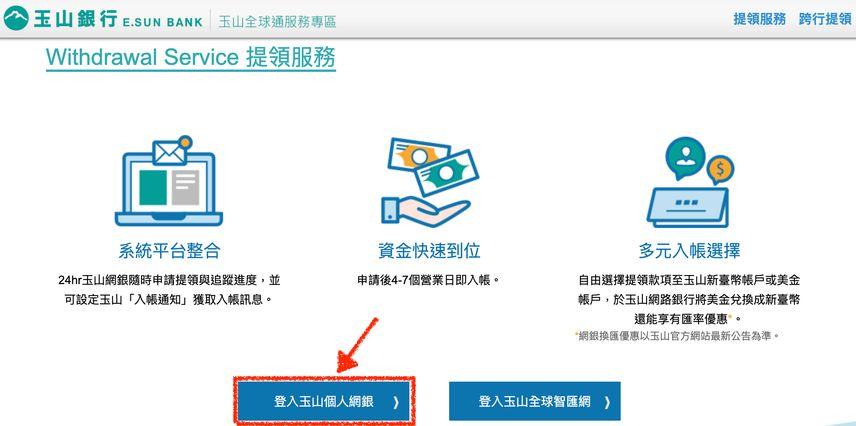 [教學]如何申請PayPal帳號-Paypal如何連結玉山銀行網銀   工程師吳阿恩熱血奮鬥筆記