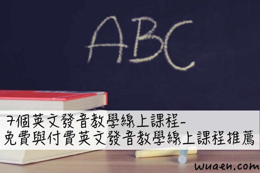 7個英文發音教學線上課程-免費與付費英文發音教學線上課程推薦 | 工程師吳阿恩熱血奮鬥筆記