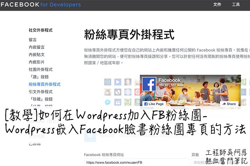 [教學]如何在Wordpress加入FB粉絲團- WordPress嵌入Facebook臉書粉絲團專頁的方法 | 工程師吳阿恩熱血奮鬥筆記