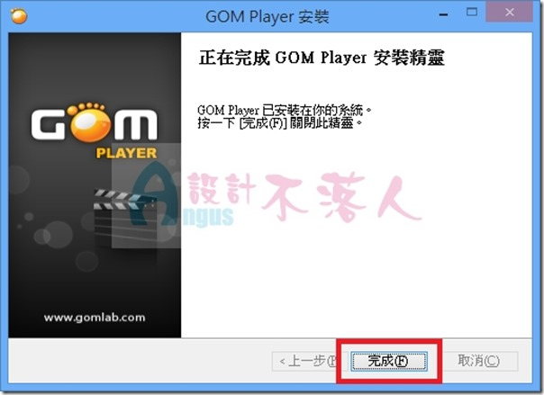 GOMPlayer-11