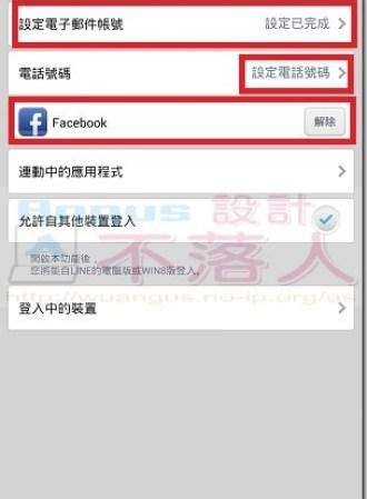 LINE-VPN貼圖
