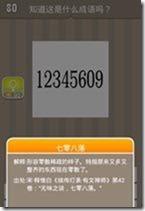 20130624083640329