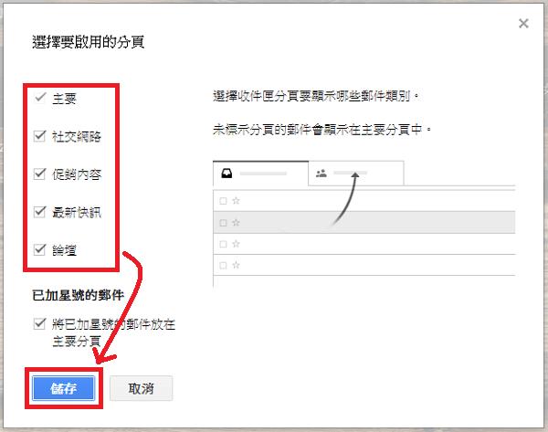 Gmail_New_2