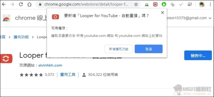 Looper for Youtube