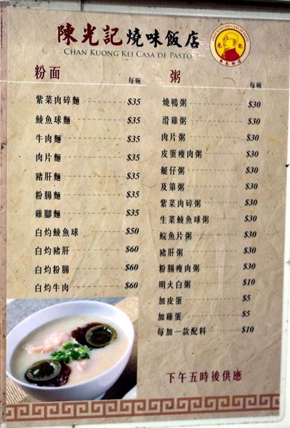 澳門陳光記燒味飯店,必吃黑椒燒鵝…大大推薦【澳門美食】