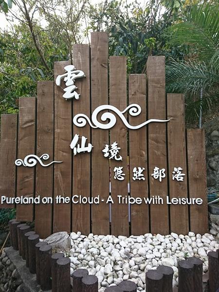 雲仙境悠然部落,可攜外食來野餐,喝咖啡、泡茶看風景@高雄