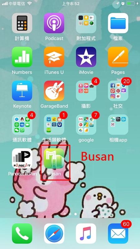 韓國必下載APP Busan