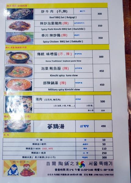 首爾陶鍋之家
