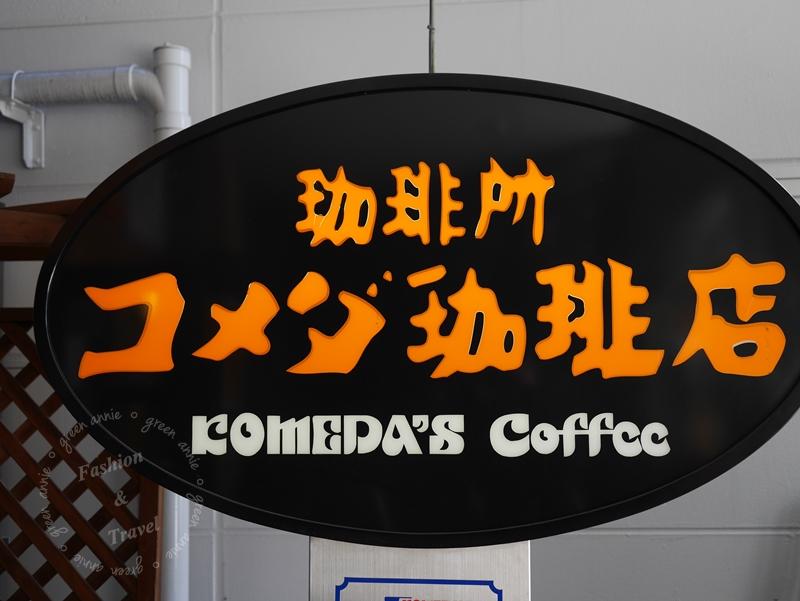 名古屋komeda
