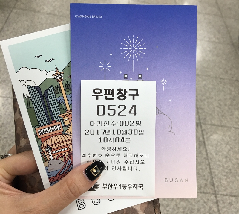韓國明信片郵寄及郵資說明@釜山