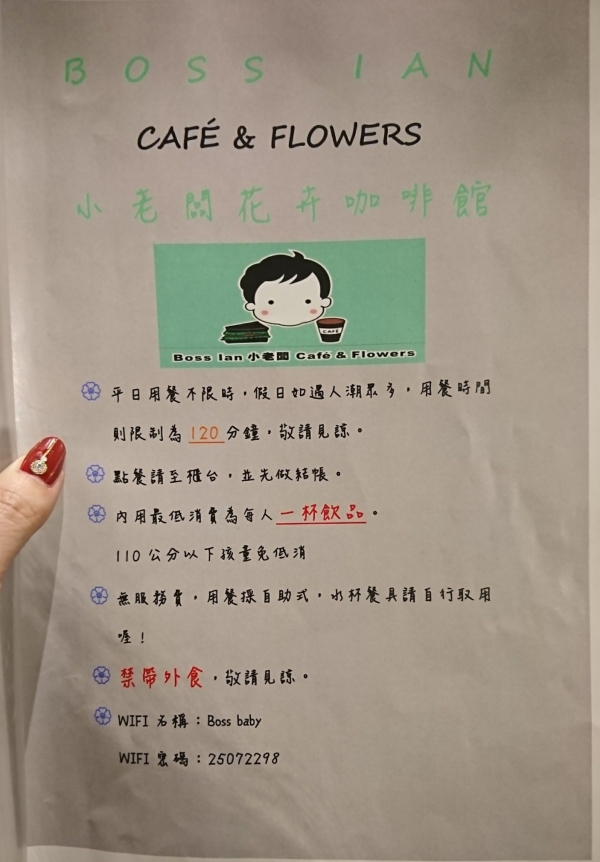 Boss Ian Cafe&Flowers 小老闆 花卉咖啡館