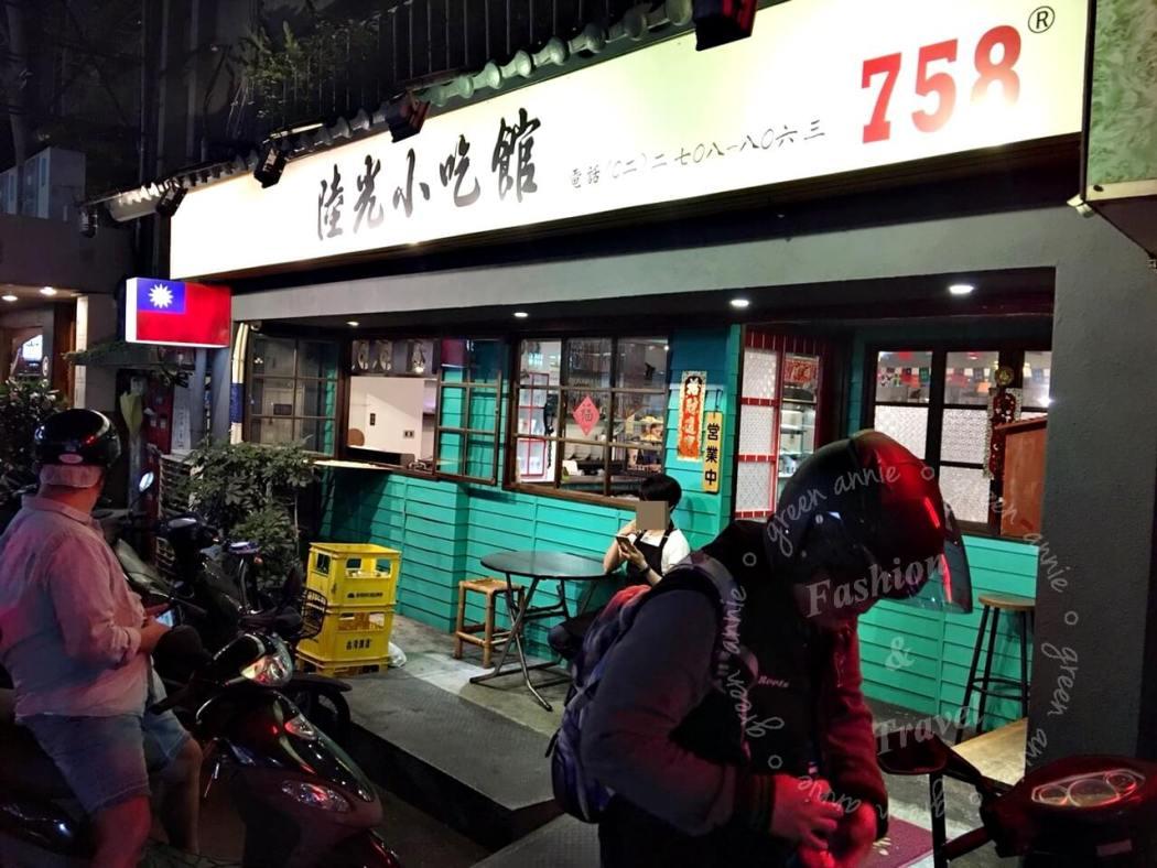 陸光小吃館