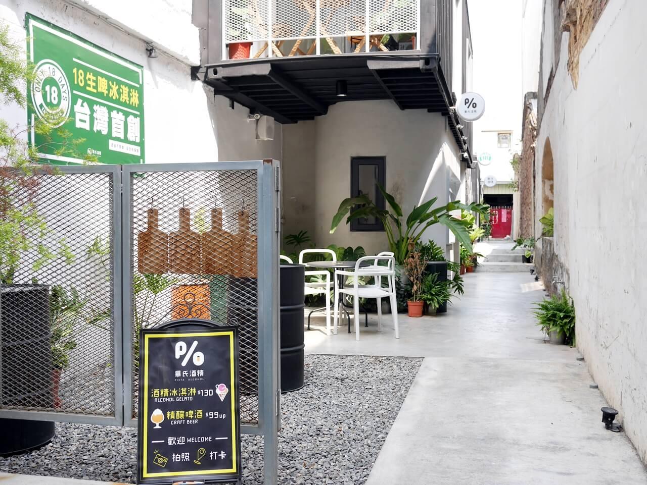 畢氏酒精 Pista Alcohol,大人的冰淇淋,台灣第一家18生啤冰淇淋-台南中西區