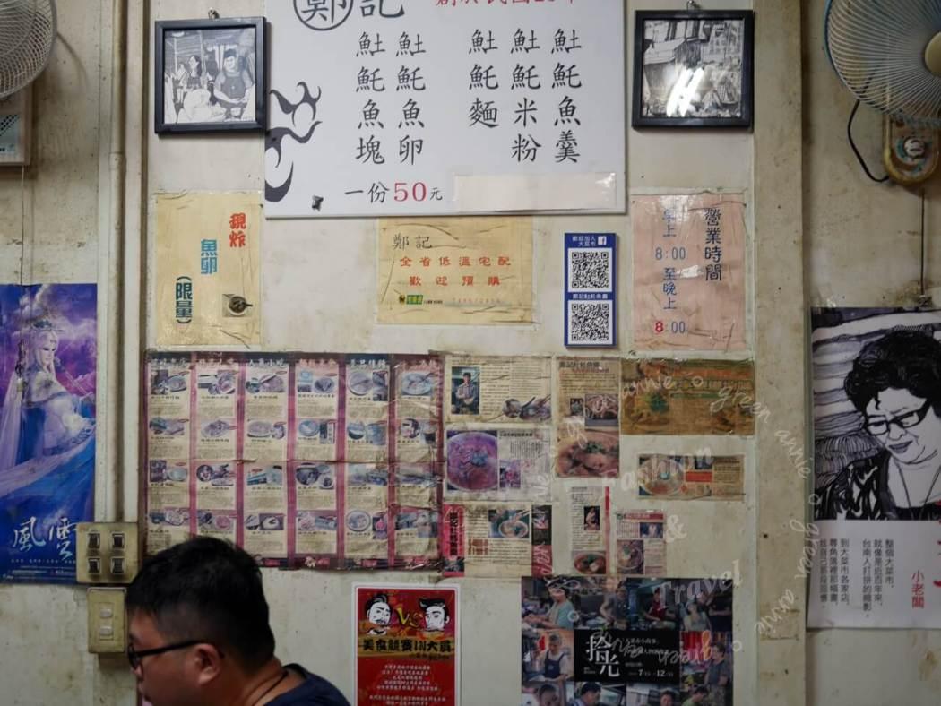 台南鄭記土魠魚羹