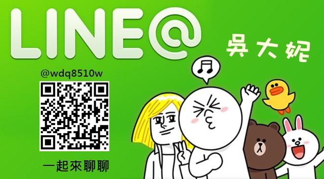 吳大妮line