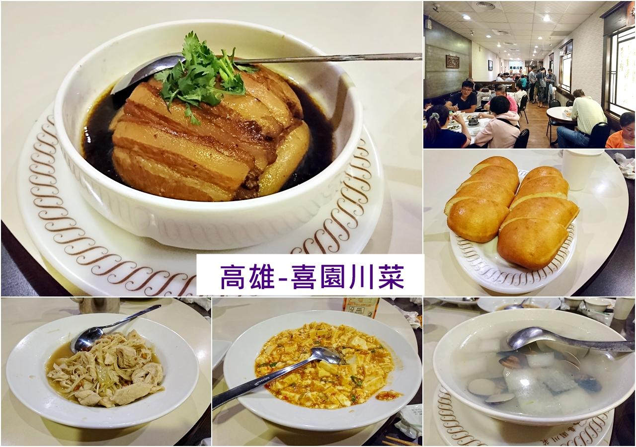 高雄美食,喜園川菜三十年老店,口味好吃聚餐餐廳推薦
