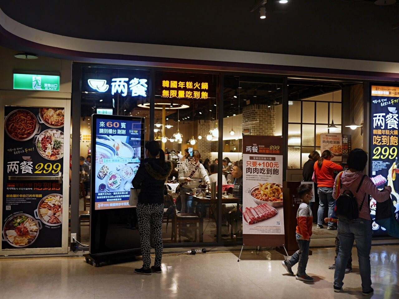 兩餐두끼韓國年糕火鍋吃到飽,韓國年糕、炒飯、炸物吃到飽通通超好吃只要299