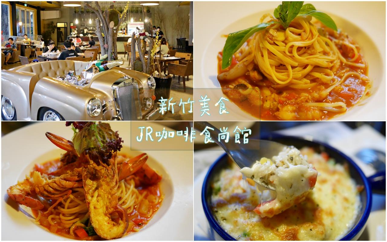 新竹美食,JR咖啡食尚館,臨近煙波大飯店和清草湖畔
