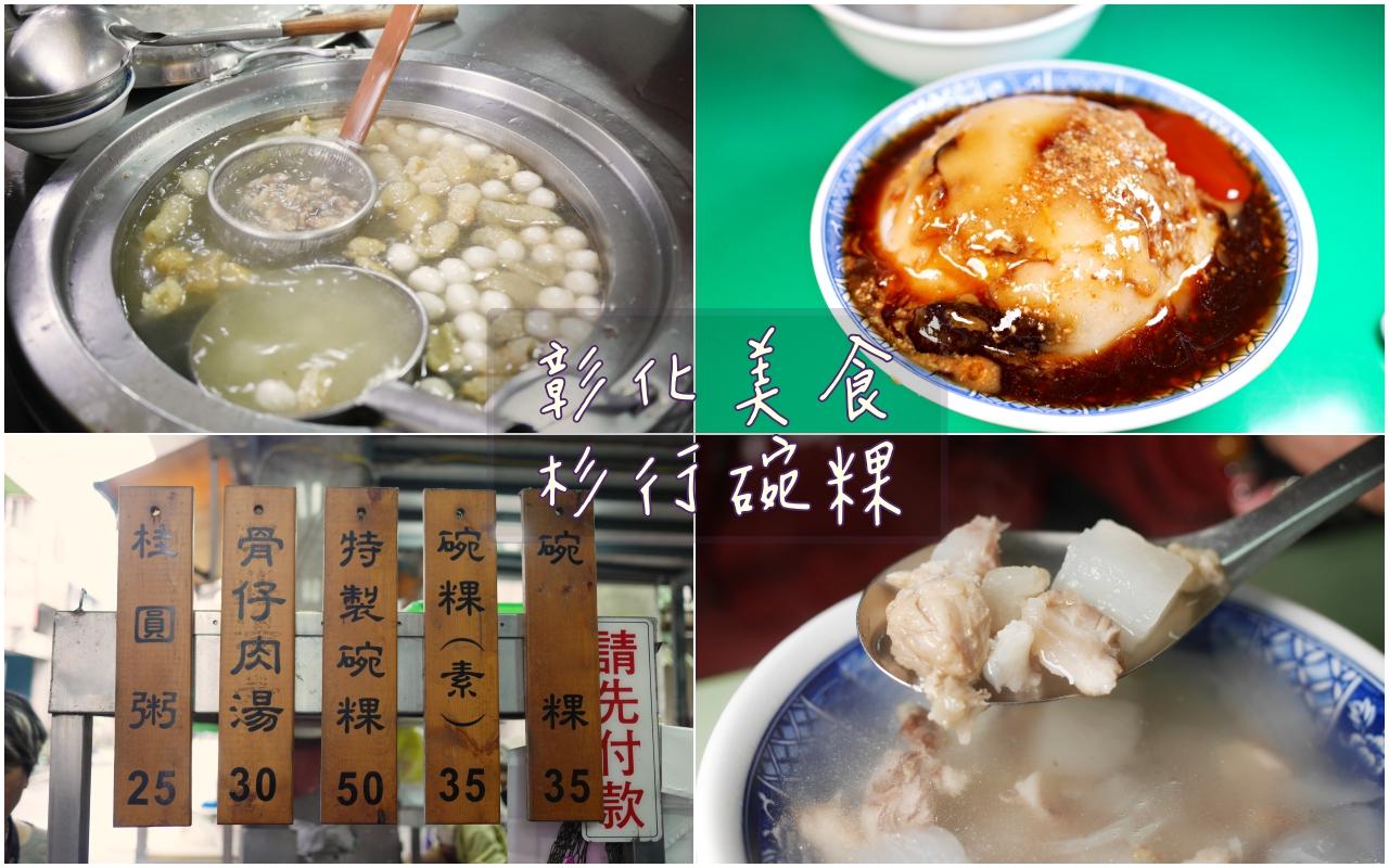 彰化美食,杉行碗粿,大推特製碗粿吃的到傳統碗粿香氣,又搭配蛋黃和干貝