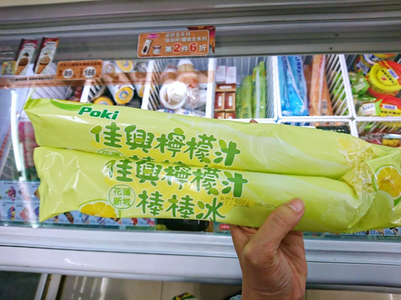 佳興檸檬汁棒棒冰,全台7-11開賣,5/21前第二件六折