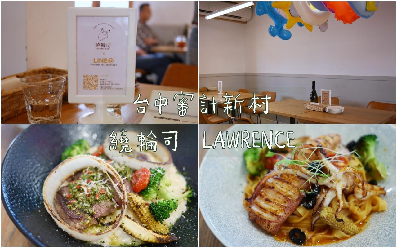 台中美食:繞輪司LAWRENCE燉飯和義大利麵都好吃-台中審計新村